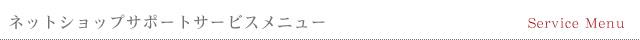 宮城県仙台市 ネットショップ運営サポート ホームページ制作 ネットショップ制作